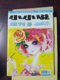 小小说选刊2009年17期