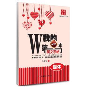 华夏万卷·我的第一本英文字帖 圆体