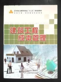 建筑工程成本管理 邓荣榜 天津科学技术出版社 9787530885765