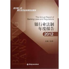 正版】银行业法制年度报告 2012