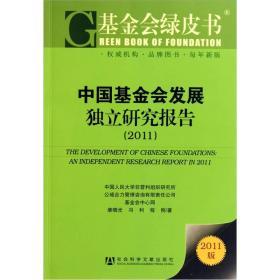 中国基金会发展独立研究报告