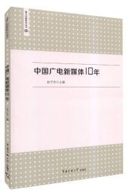 媒介创新研究丛书:中国广电新媒体10年