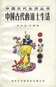 中国古代的道士生活