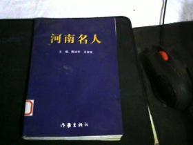 河南名人【雨天书受潮了翻开了不耽误看图为证·】一版一印