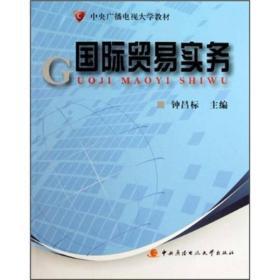 中央广播电视大学教材:国际贸易实务