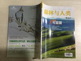森林与人类 2013年3月号 ( 草可富国)