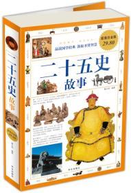 二十五史故事(超值白金版)