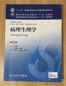 病理生理学(第8版)Pathophysiology 9787117172165
