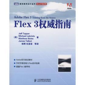 Flex 3权威指南:Adobe官方培训教材