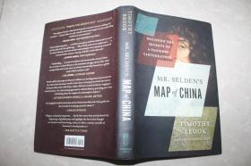 Mr.Selden's Map of China卜正民《塞尔登的中国地图》