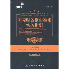 国际财务报告准则实务指引(第2章、第4章、第5章)