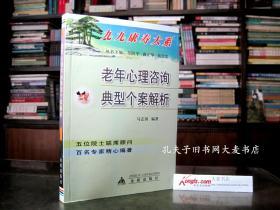 九九康寿大系《老年心理咨询典型个案解析》金盾出版社