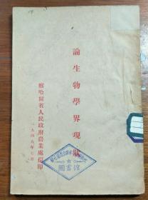 论生物学界现状(察哈尔省人民政府农业处编印 1949.7)【民国旧书】