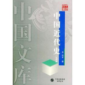 (平)中国文库第一辑:中国近代史(第4版)