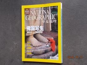 华夏地理 2009.12 附海报