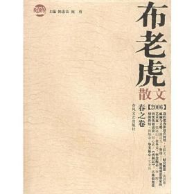 布老虎散文·2006·春之卷