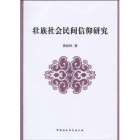 壮族社会民间信仰研究