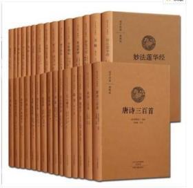 国学经典典藏版·第一辑 全本布面精装(套装共30种)国学古籍书Y