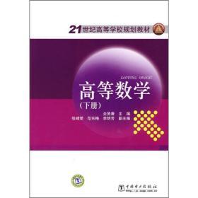 21世纪高等学校规划教材:高等数学(下册)