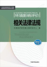 环境影响评价相关法律法规(2013版)