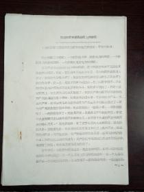 【大文革精品】【油印】林副主席在军级会议上的讲话 17页全   见图