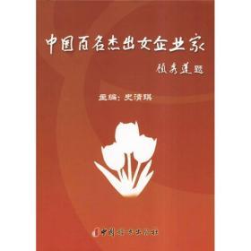 中国百名杰出企业家(精装)