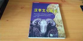 对外汉语文化教材:汉字文化图说