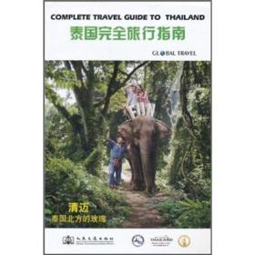 泰国完全旅行指南