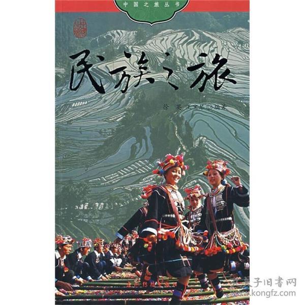 中国之旅:民族之旅(中文版)