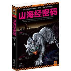 山海经密码一部带您重返中国一切神话、传说与文明源头的奇妙小说 阿菩 凤凰出版社 9787550604681