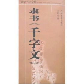 蒙学书法字帖:隶书〈千字文〉