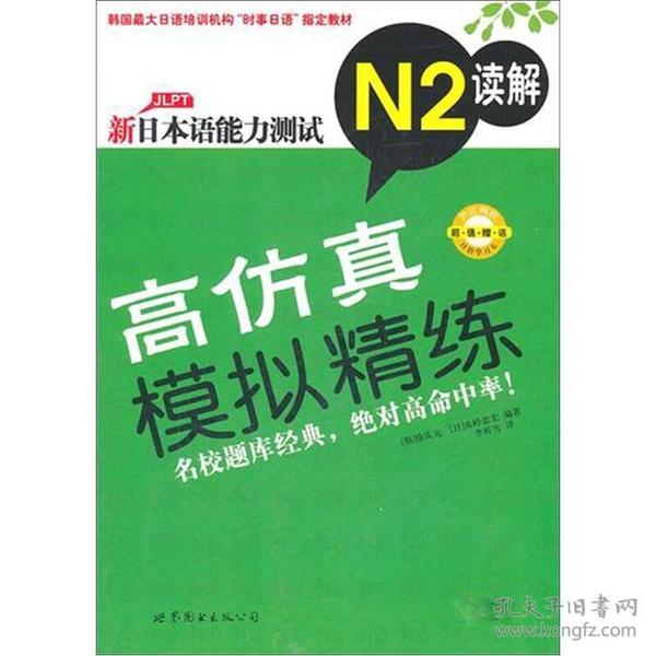 018--日语-新日本语能力测试高仿真模拟精炼·N2读解