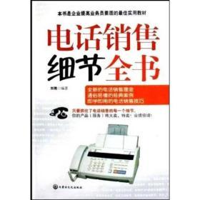 电话销售细节全书