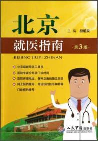 北京就医指南(第3版)