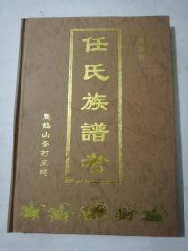 广东省任氏族谱考