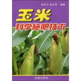 玉米科学施肥技术