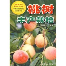 桃树丰产栽培