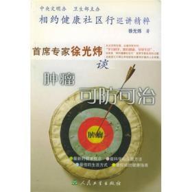 相约健康社区行巡讲精粹:首席专家徐光炜谈?