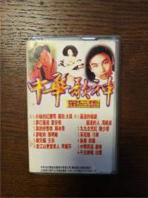 【老磁带】中华歌神·第一集