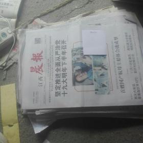 江西晨报,2016,10,28