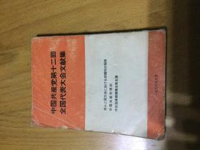 中国共产党第十二次全国代表大会文献集 日文版