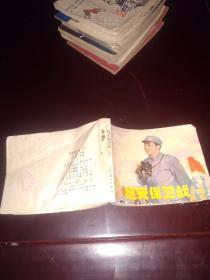 连环画 《延安保卫战》(下)