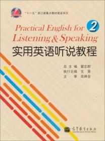 实用英语听说教程2