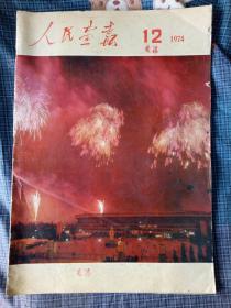 人民画报1974/12(总318期)
