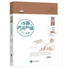 中国民间故事丛书河北承德.兴隆卷