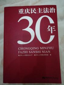 重庆民主法治30年