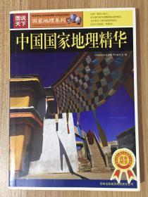 中国国家地理精华(图说天下·国家地理系列)9787807206309 7807206306