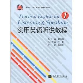 实用英语听说教程1