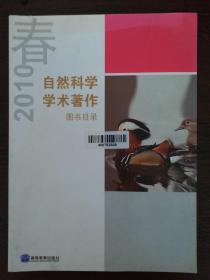 2010春自然科学学术著作图书目录