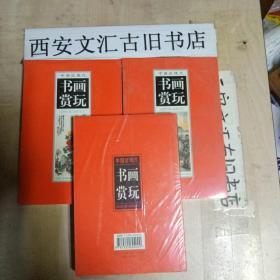中国近现代书画赏玩-2005(春)拍卖总汇(1,2,3册)